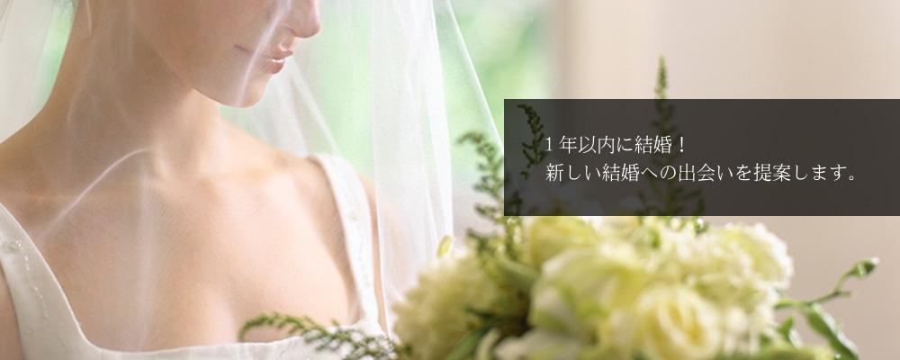 結婚相談所東京ルマリックスのセレブ婚活