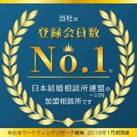 IBJの結婚相談所東京